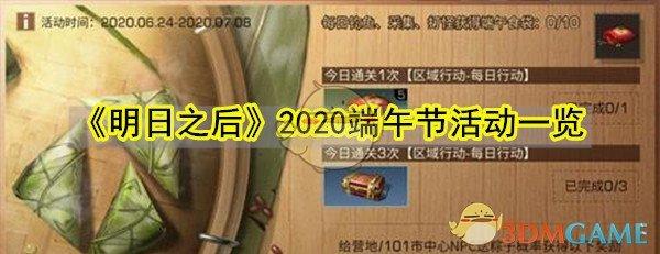 《明日之后》2020端午节活动一览