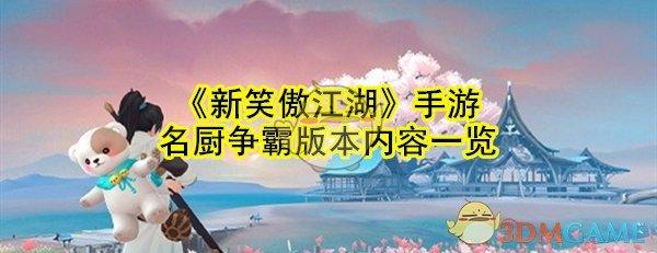 《新笑傲江湖》手游名厨争霸版本内容一览