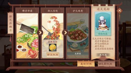 《新笑傲江湖》厨神争霸上菜技巧攻略