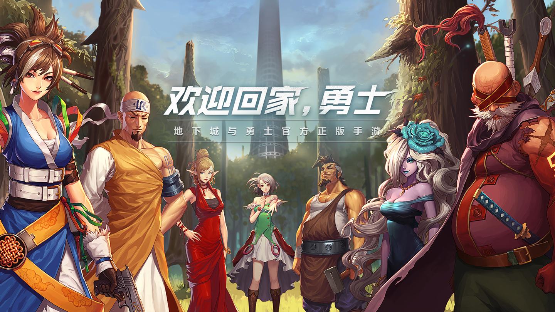 《地下城与勇士手游》即将上线 6月26日举行发布会