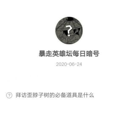 《暴走英雄坛》6月24日每日暗号答案
