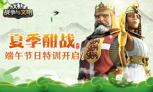 夏季酣战《战争与文明》端午节日特训上线!