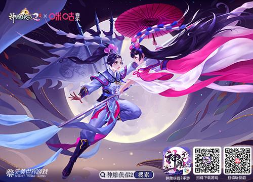 国民武侠京韵演绎《神雕侠侣2·梨园京韵》今日公测