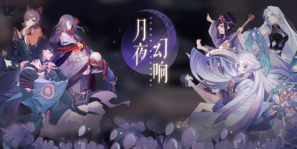 《阴阳师:百闻牌》六月新资料片幻境机制降临,九大新式神开创卡牌游戏新体验