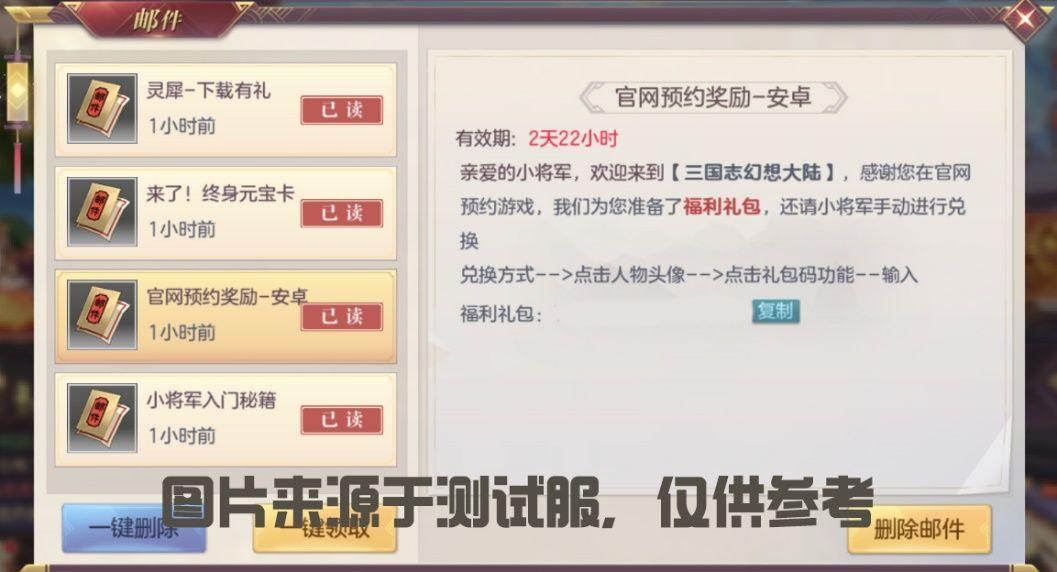 《三国志幻想大陆》最新礼包兑换码大全