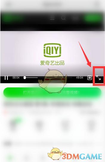 iOS14小窗口看视频方法