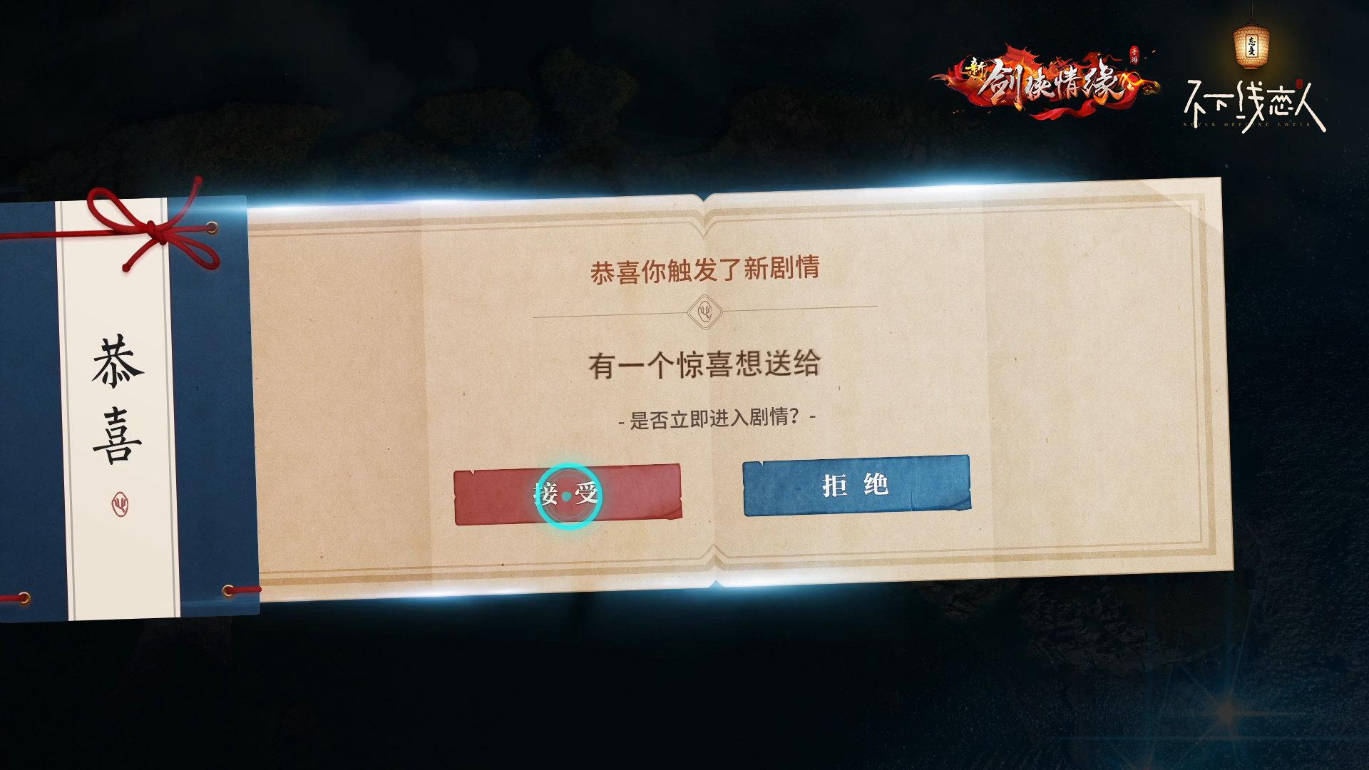 《新剑侠情缘手游》9月推出首部真人恋爱互动小游戏《忘忧酒馆:不下线恋人》 