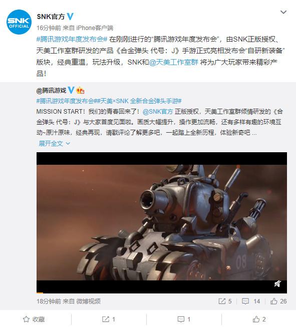 手游《合金弹头:代号J》公布 腾讯天美工作室开发