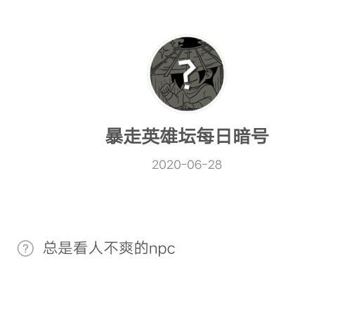 《暴走英雄坛》6月28日每日暗号答案