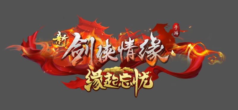 忘忧酒馆又有大动作,《新剑侠情缘手游》年内即将更名