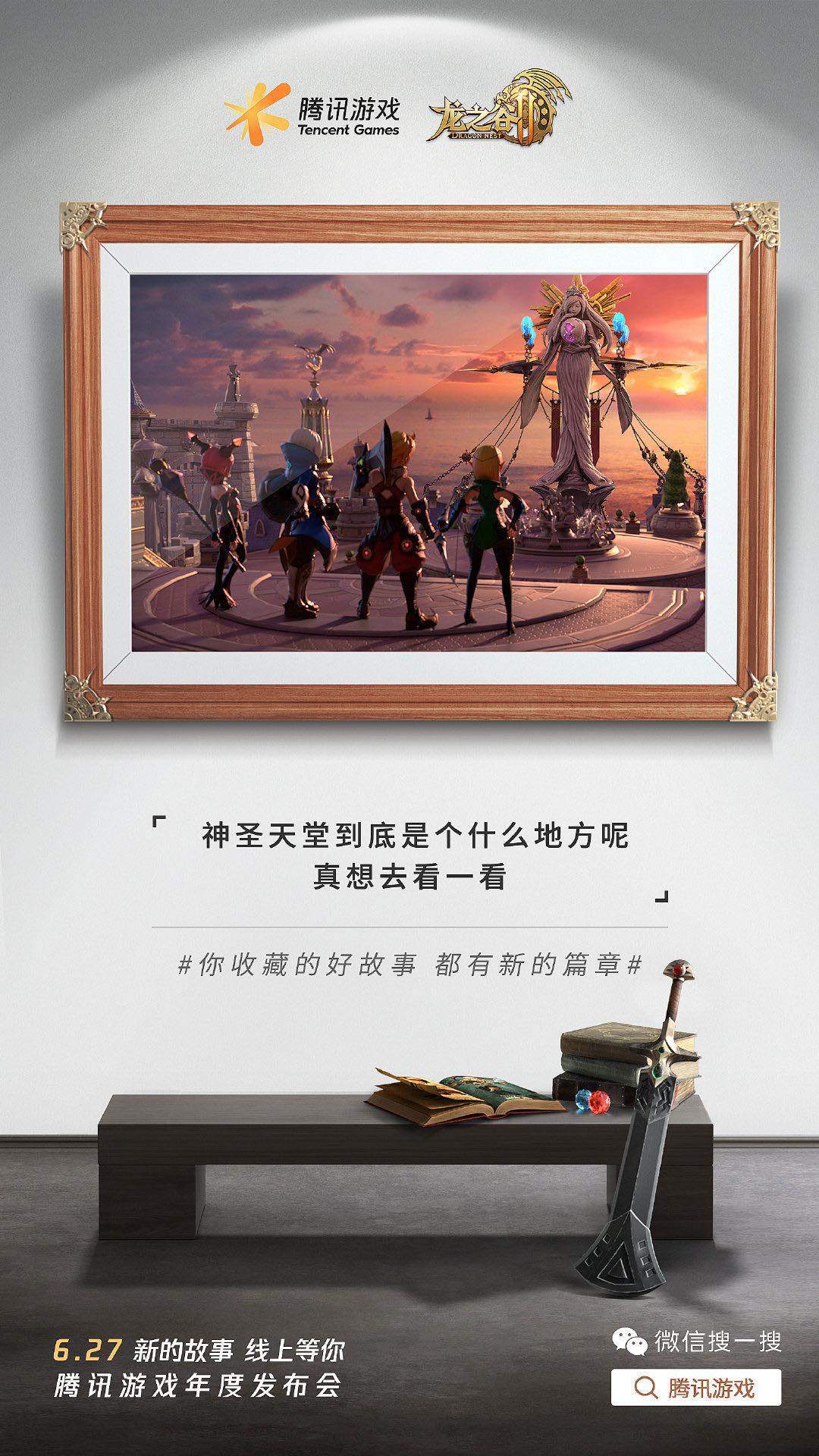 《龙之谷2》亮相腾讯6·27游戏发布会 代言人周深