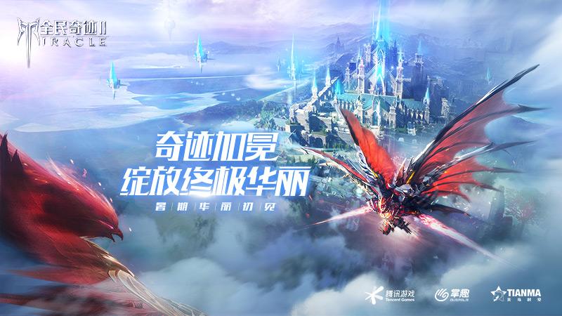 绽放终极华丽 魔幻大作《全民奇迹2》正式发布