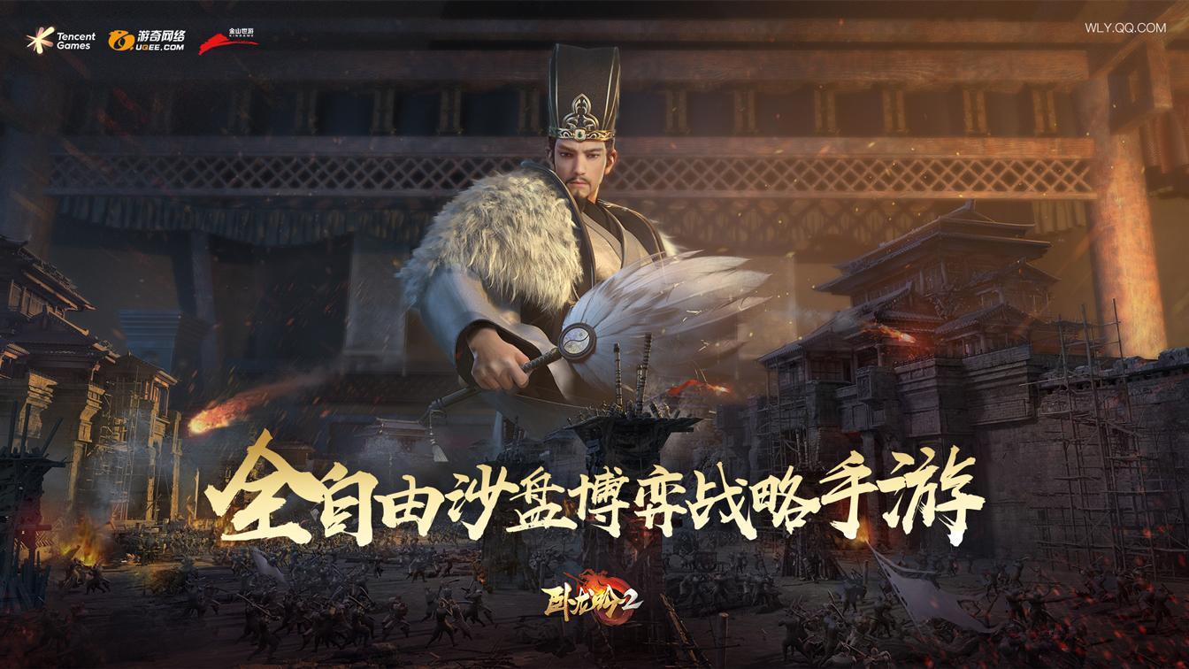 创新型战争策略手游 《卧龙吟2》亮相腾讯游戏年