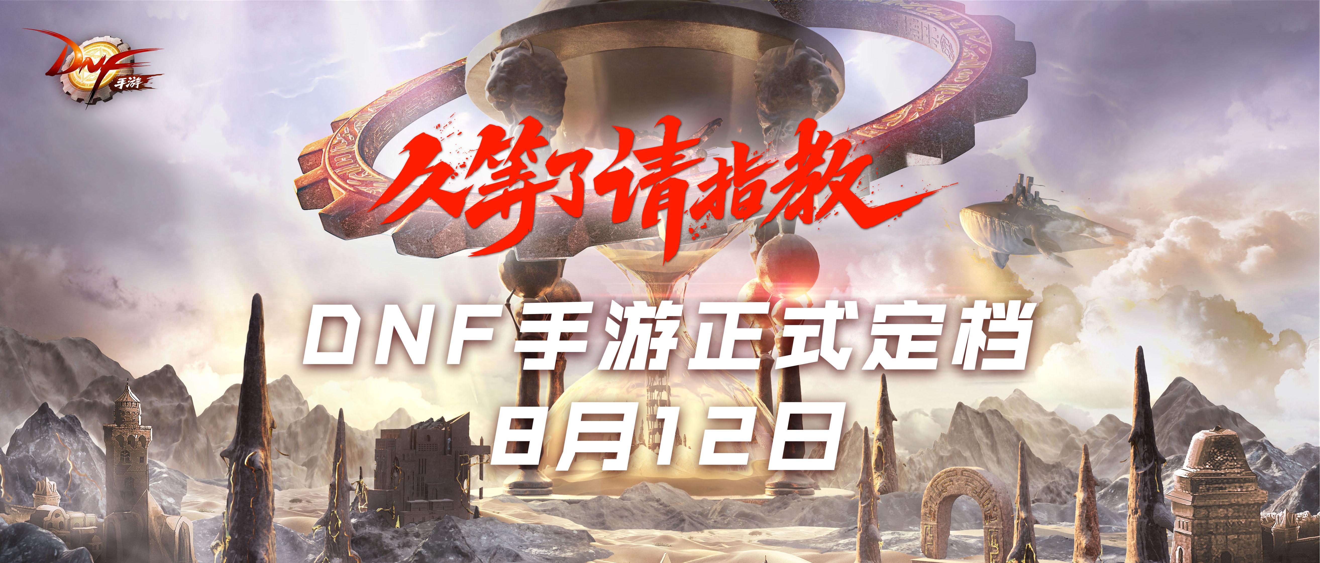 DNF手游亮相腾讯游戏年度发布会,正式定档8月