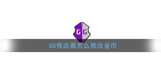 《GG修改器》修改游戏金币教程