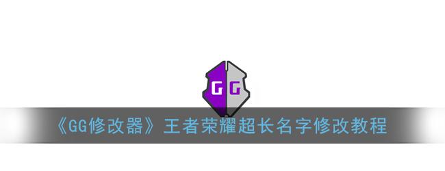 《GG修改器》王者荣耀超长名字修改教程