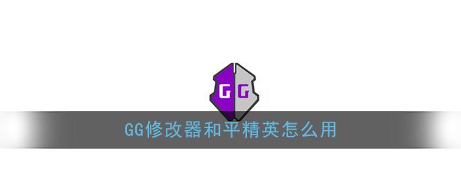 《GG修改器》和平精英使用教程