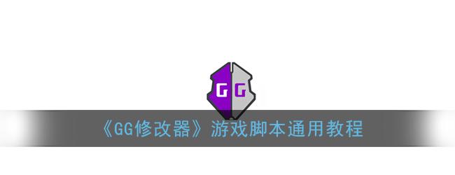 《GG修改器》游戏脚本通用教程
