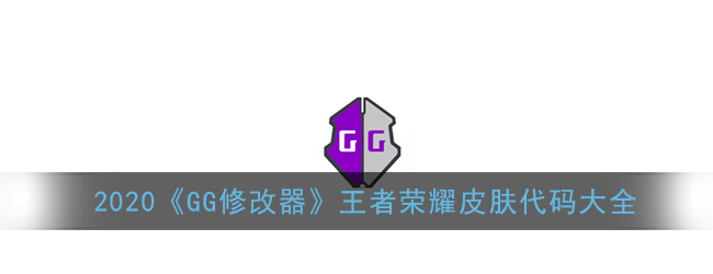 2020《GG修改器》王者荣耀皮肤代码大全