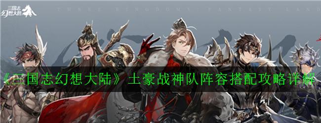 《三国志幻想大陆》土豪战神队阵容搭配攻略详解