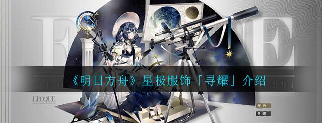 《明日方舟》星极服饰「寻耀」介绍
