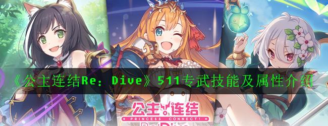 《公主连结Re:Dive》511专武技能及属性介绍