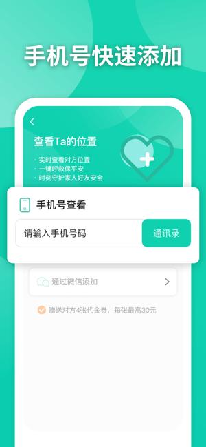 《知位》定位app官方版下载