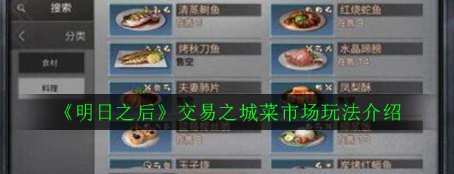 《明日之后》交易之城菜市场玩法介绍