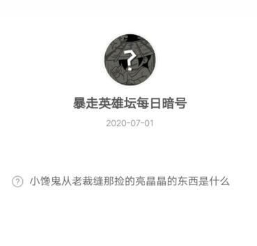 《暴走英雄坛》7月1日每日暗号答案