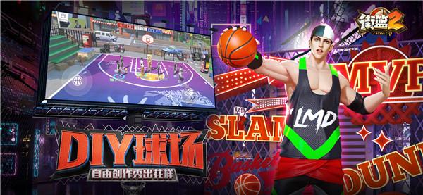 8月19日球场见 《街篮2》iOS今日开放预约!