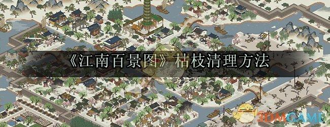 《江南百景图》枯枝清理方法