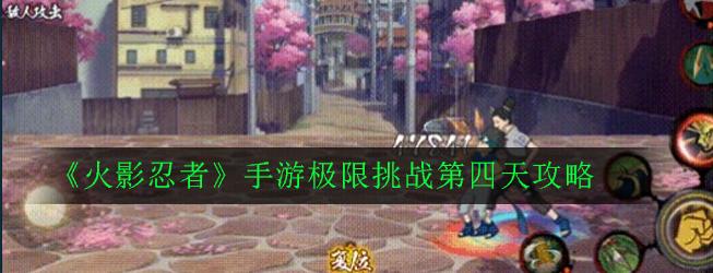 《火影忍者》手游极限挑战第四天攻略