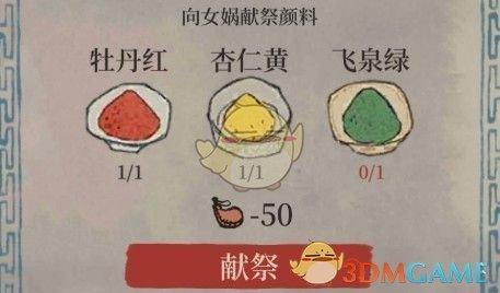 《江南百景图》飞泉绿寻找方法