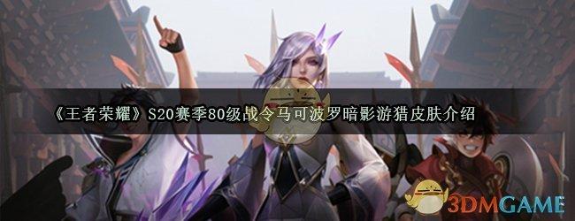 《王者荣耀》S20赛季80级战令马可波罗暗影游猎皮肤介绍