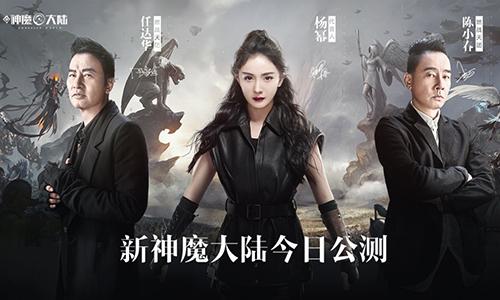 《新神魔大陆》今日公测 杨幂/任达华/陈小春众星集结等你燃战