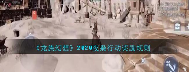 《龙族幻想》2020夜枭行动奖励规则