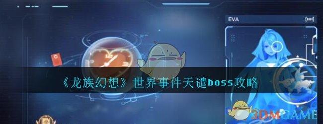 《龙族幻想》世界事件天谴boss攻略