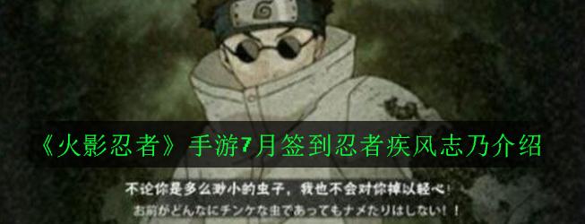 《火影忍者》手游7月签到忍者疾风志乃介绍