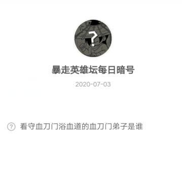 《暴走英雄坛》2020年7月3日每日暗号答案