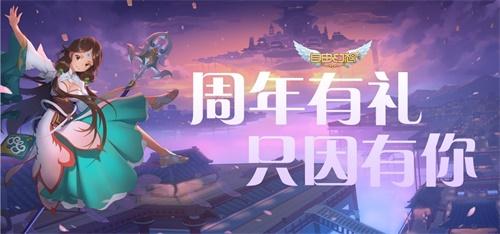《自由幻想》手游两周年庆版本前瞻:攻城战革