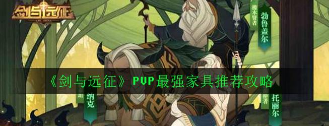 《剑与远征》PVP最强家具推荐攻略