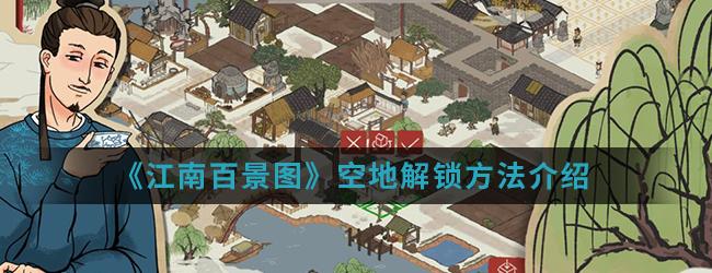 《江南百景图》空地解锁方法介绍