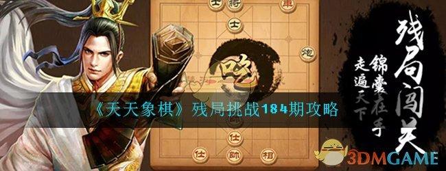 《天天象棋》残局挑战184期攻略