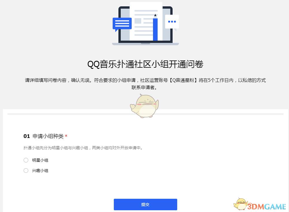 《QQ音乐》扑通小组创建方法