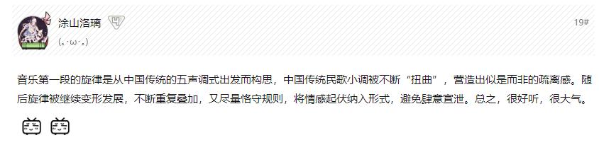 神评论现场!EVE手游殷郡主题曲《逝者》曝光!