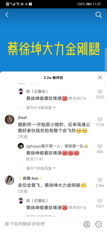 蔡徐坤偷袭珍珠港什么梗
