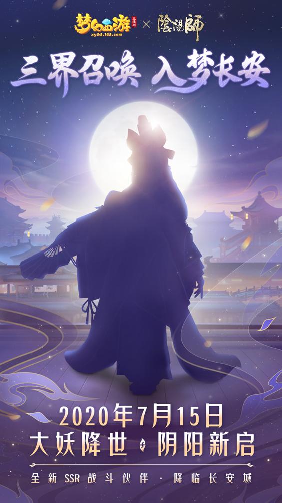 《梦幻西游三维版》、《阴阳师》重磅联动今日首曝,神秘伙伴即将踏入三界