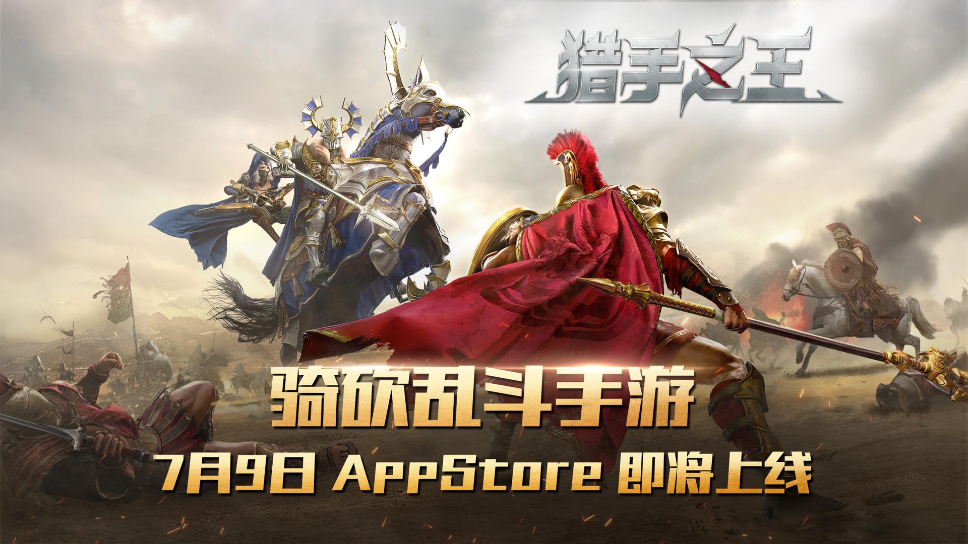 骑砍乱斗创新玩法 《猎手之王》7月9日即将上线App Store