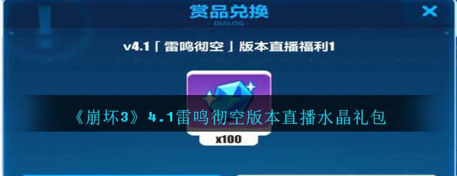 《崩坏3》4.1雷鸣彻空版本直播水晶礼包兑换码