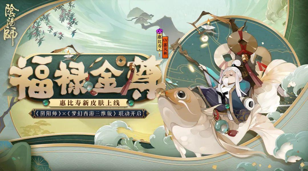 惠比寿新装登场!《阴阳师》×《梦幻西游三维版》联动将启